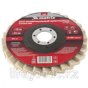 Круг полировальный лепестковый из натурального войлока 125 х 22,2 мм Matrix 75934, фото 2