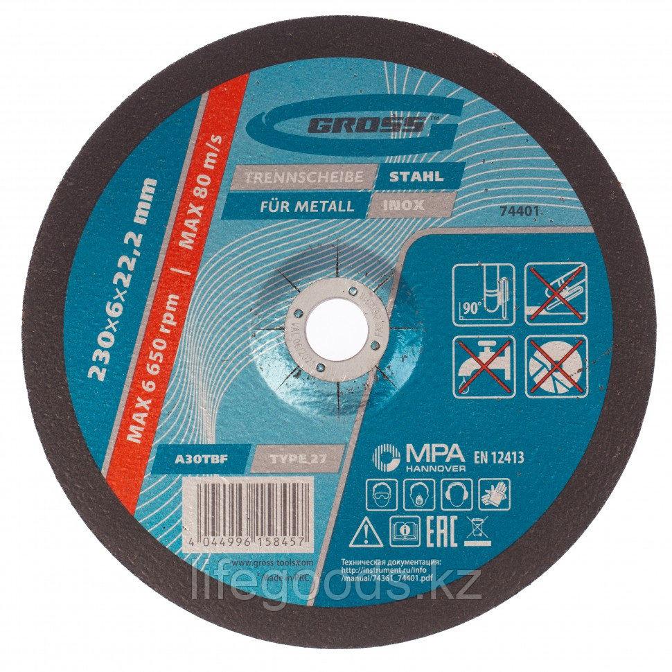 Круг шлифовальный по металлу, 230 х 6,0 х 22,2мм Gross 74401