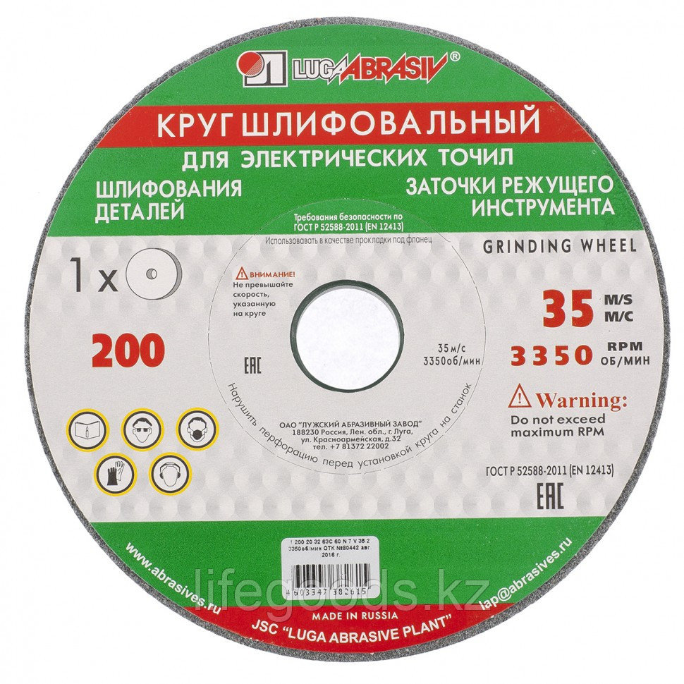 "Круг шлифовальный, 200 х 20 х 16 мм, 63С, F60, (K, L) ""Луга"" Россия 73449"