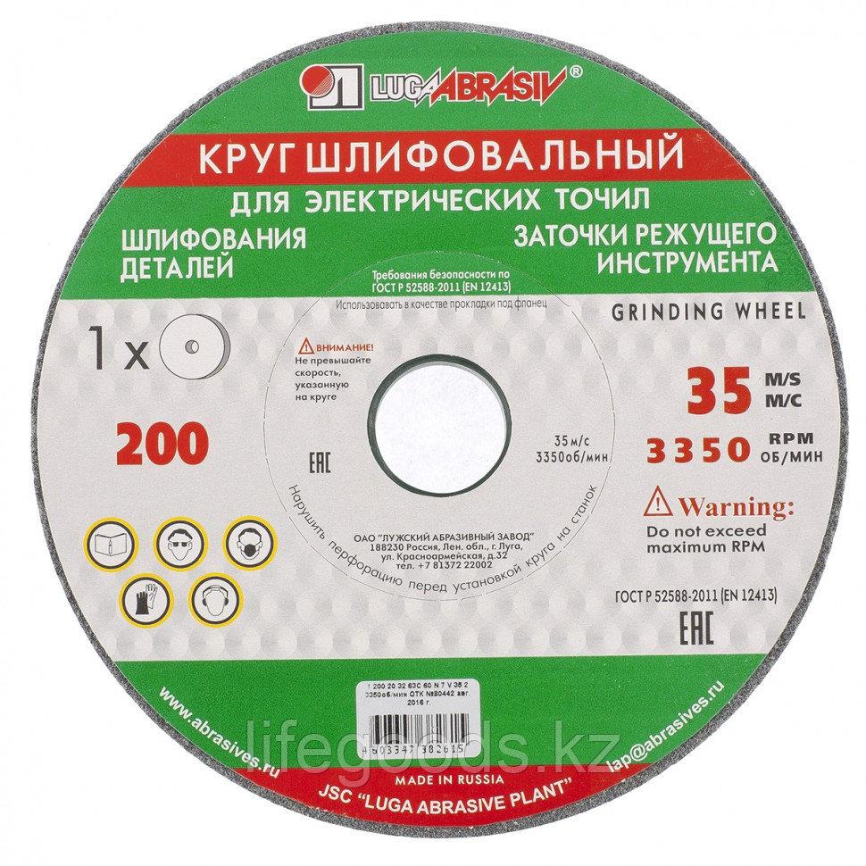 "Круг шлифовальный, 200 х 20 х 32 мм, 63С, F60, (K, L) ""Луга"" Россия 73483"
