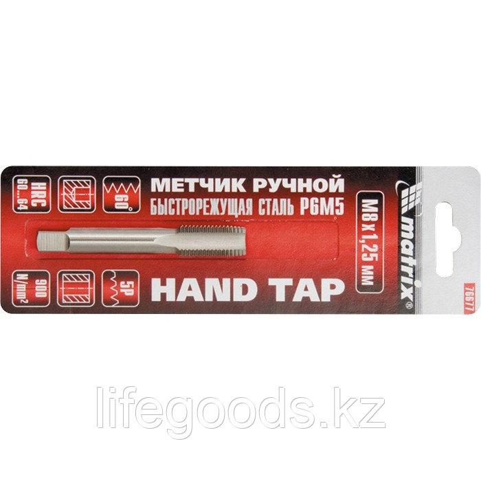 Метчик ручной М12 х 1,25 мм, Р6М5 Matrix 76694