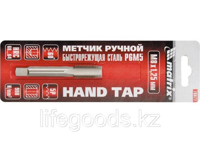 Метчик ручной М6 х 1 мм, Р6М5 Matrix