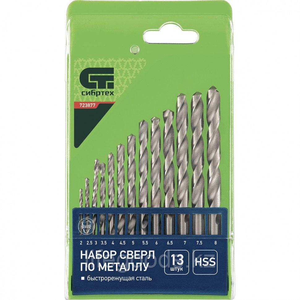 Набор сверл по металлу, 2-8 мм, (через 0,5 мм), HSS, 13 шт, пластиковая коробка, цилиндрический хвостовик