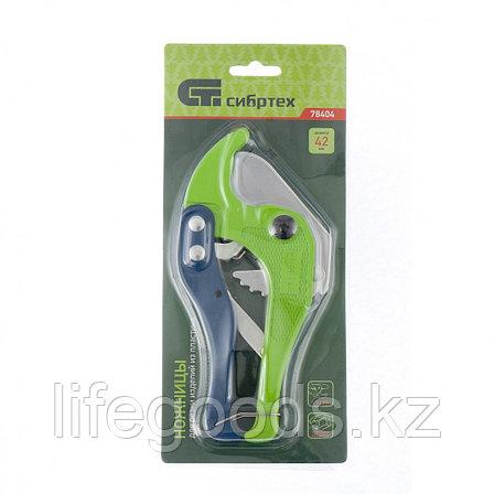 Ножницы для резки изделий из пластика, порошковое покрытие, D до 42 мм Сибртех 78404, фото 2