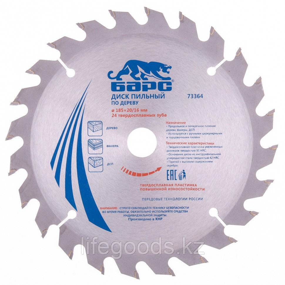 Пильный диск по дереву 185 x 20/16 мм, 24 твердосплавных зуба Барс 73364