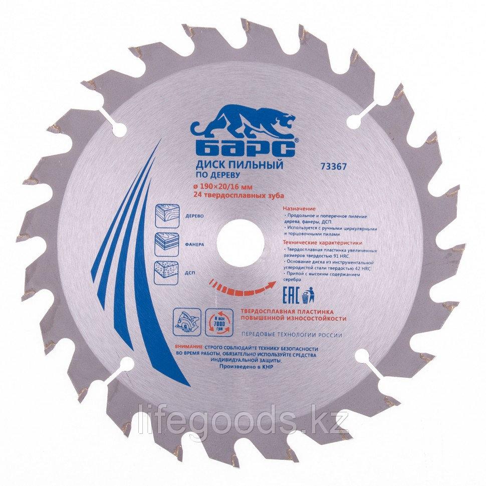 Пильный диск по дереву 190 x 20/16 мм, 24 твердосплавных зуба Барс