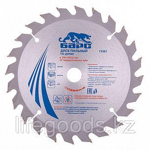 Пильный диск по дереву 190 x 20/16 мм, 24 твердосплавных зуба Барс, фото 2