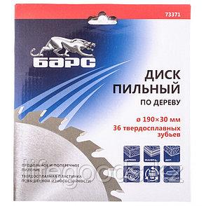 Пильный диск по дереву 190 x 30 мм, 36 твердосплавных зуба Барс 73371, фото 2