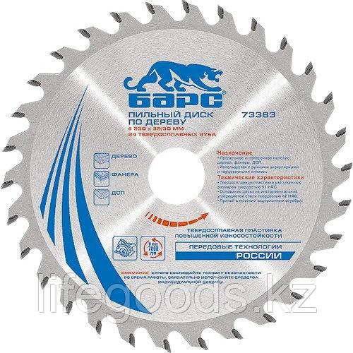 Пильный диск по дереву 200 x 32/30 мм, 24 твердосплавных зуба Барс 73374