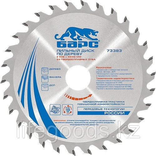 Пильный диск по дереву 230 x 32/30 мм, 24 твердосплавных зуба Барс 73383