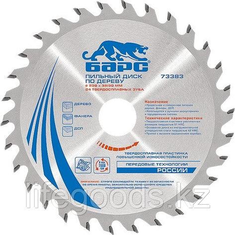 Пильный диск по дереву 230 x 32/30 мм, 24 твердосплавных зуба Барс 73383, фото 2
