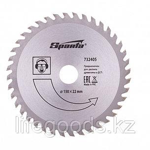 Пильный диск по дереву, 150 х 22 мм, 40 зубьев Sparta 732405, фото 2