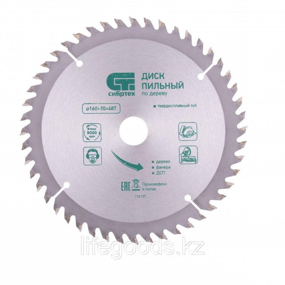 Пильный диск по дереву, 160 х 20 мм, 48 зуба, кольцо 16/20 Сибртех 732127
