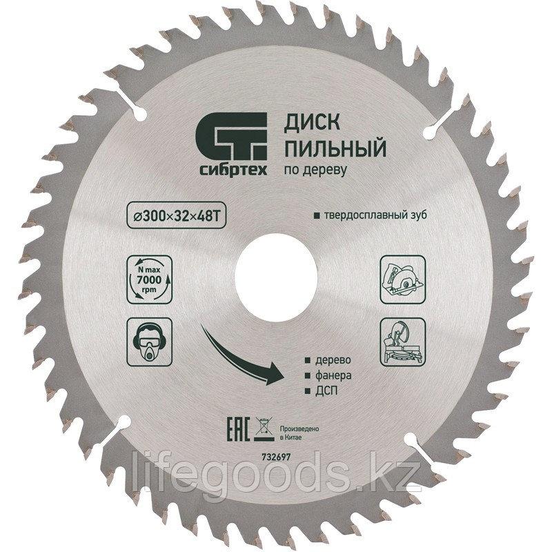 Пильный диск по дереву, 300 х 32 мм, 60 зубьев Сибртех 732707