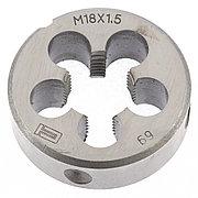 Плашка М18 х 1,5 мм Сибртех 77048