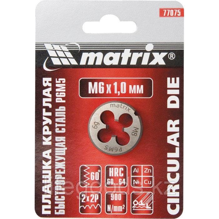 Плашка М6 х 1 мм, Р6М5 Matrix 77075