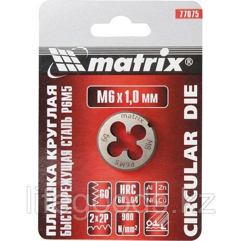 Плашка М6 х 1 мм, Р6М5 Matrix 77075, фото 2