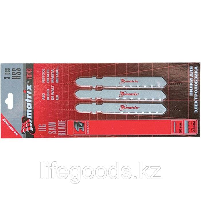 Полотна для электролобзика по металлу, 3 шт, 50 х 0,8 мм, HSS, EU- хвостовик Matrix 78143