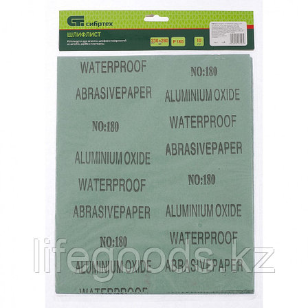 Шлифлист на бумажной основе, P 120, 230 х 280 мм, 10 шт, влагостойкий Сибртех, фото 2