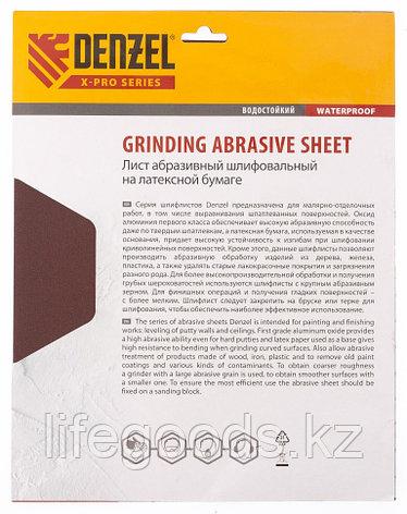 Шлифлист на бумажной основе, P 120, 230 х 280 мм, 5 шт, латексный, водостойкий Denzel, фото 2