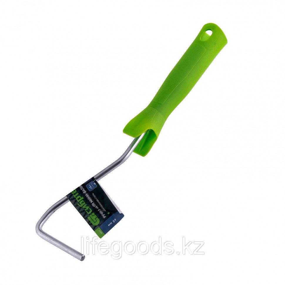 Ручка для мини-валиков, 60 мм, D ручки 6 мм, оцинкованная Сибртех 80577