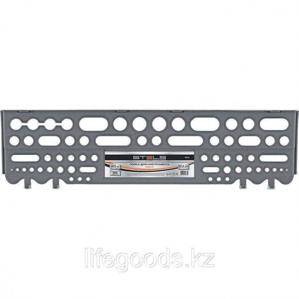 Полка для инструмента 62,5 см, серая Stels 90714
