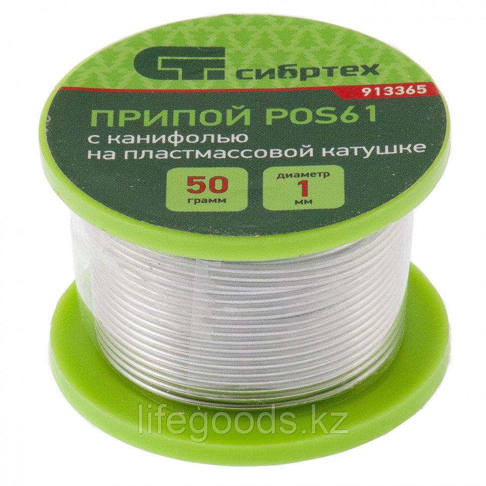 Припой с канифолью, D 1 мм, 50 г, POS61, на пластмассовой катушке Сибртех 913365