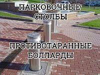 Парковочные столбы и противота...