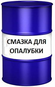 СМАЗКА ДЛЯ ОПАЛУБКИ 180кг/200л