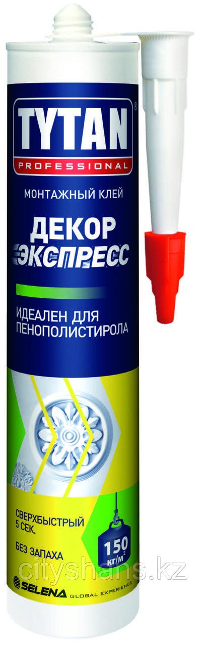 КЛЕЙ ЖИДКИЕ ГВОЗДИ TYTAN ЭКСПРЕСС ДЕКОР(белый)