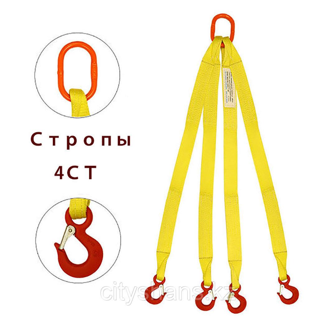 СТРОП текстильный четырехветвевой 4СТ (паук)