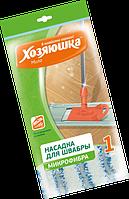 НАСАДКА для швабры EURO MOP (микрофибра)