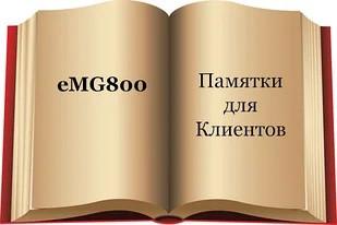 Памятка. IP АТС eMG800. Временная блокировка телефона