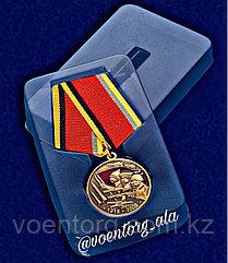 """Медаль «90 лет вооруженным силам СССР"""""""