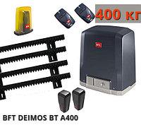 Комплект автоматики BFT А400 для откатных ворот до 400 кг