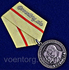 Медаль партизану ВОВ 1 степени