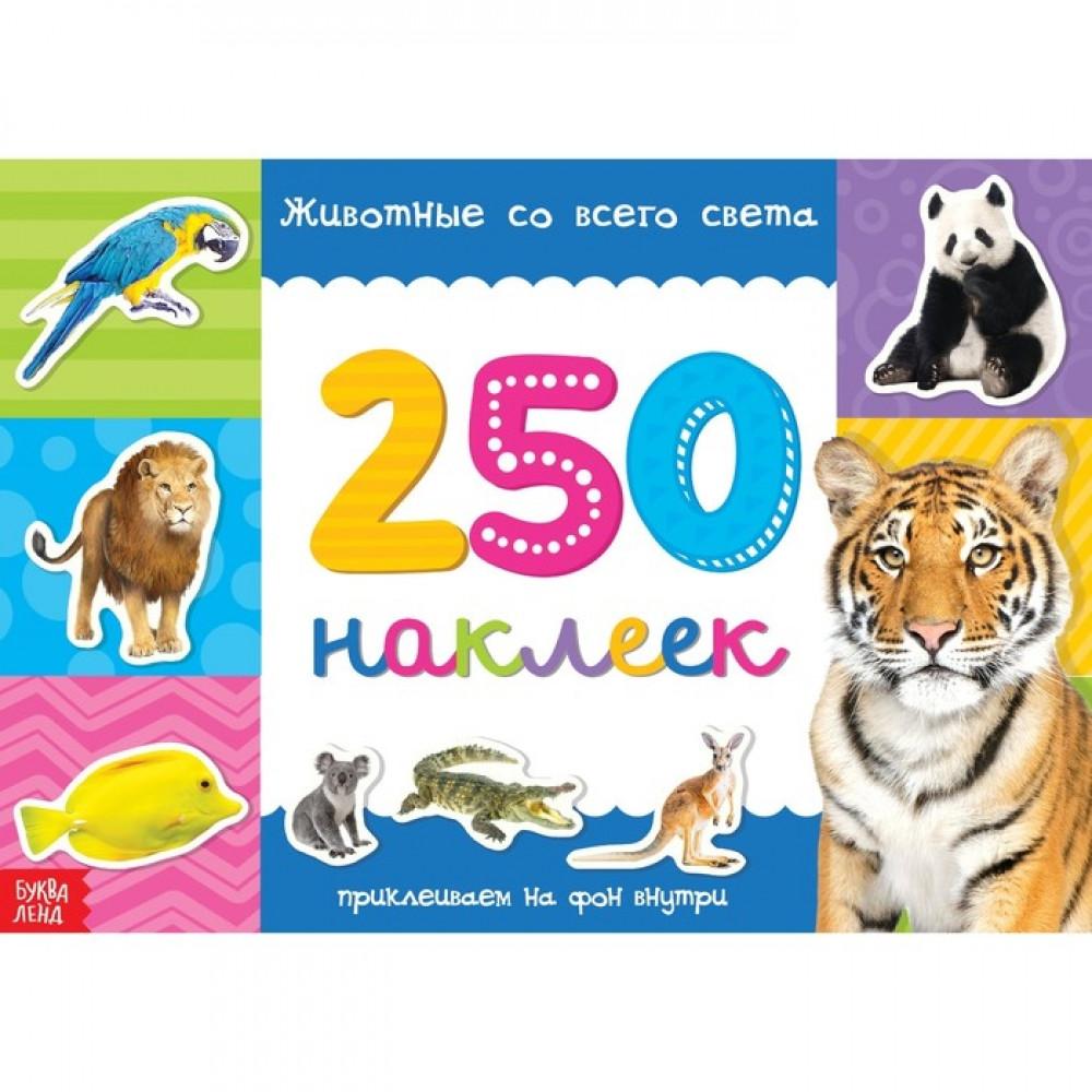 """Журнал с 250 наклейками """"Приклеиваем на фон: Животные со всего света"""""""