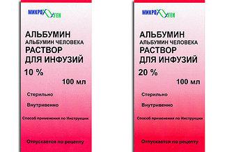 Альбумин 20% 100 мл. (Альбумин человека, раствор для инфузий)