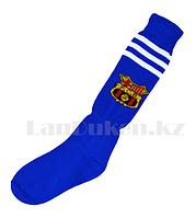 Футбольные детские гетры FCB Barselona, синие