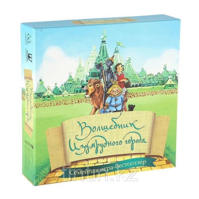 Настольная игра - «Волшебник Изумрудного города»