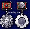 Медаль «За отличие в воинской службе» 2 степень, фото 2