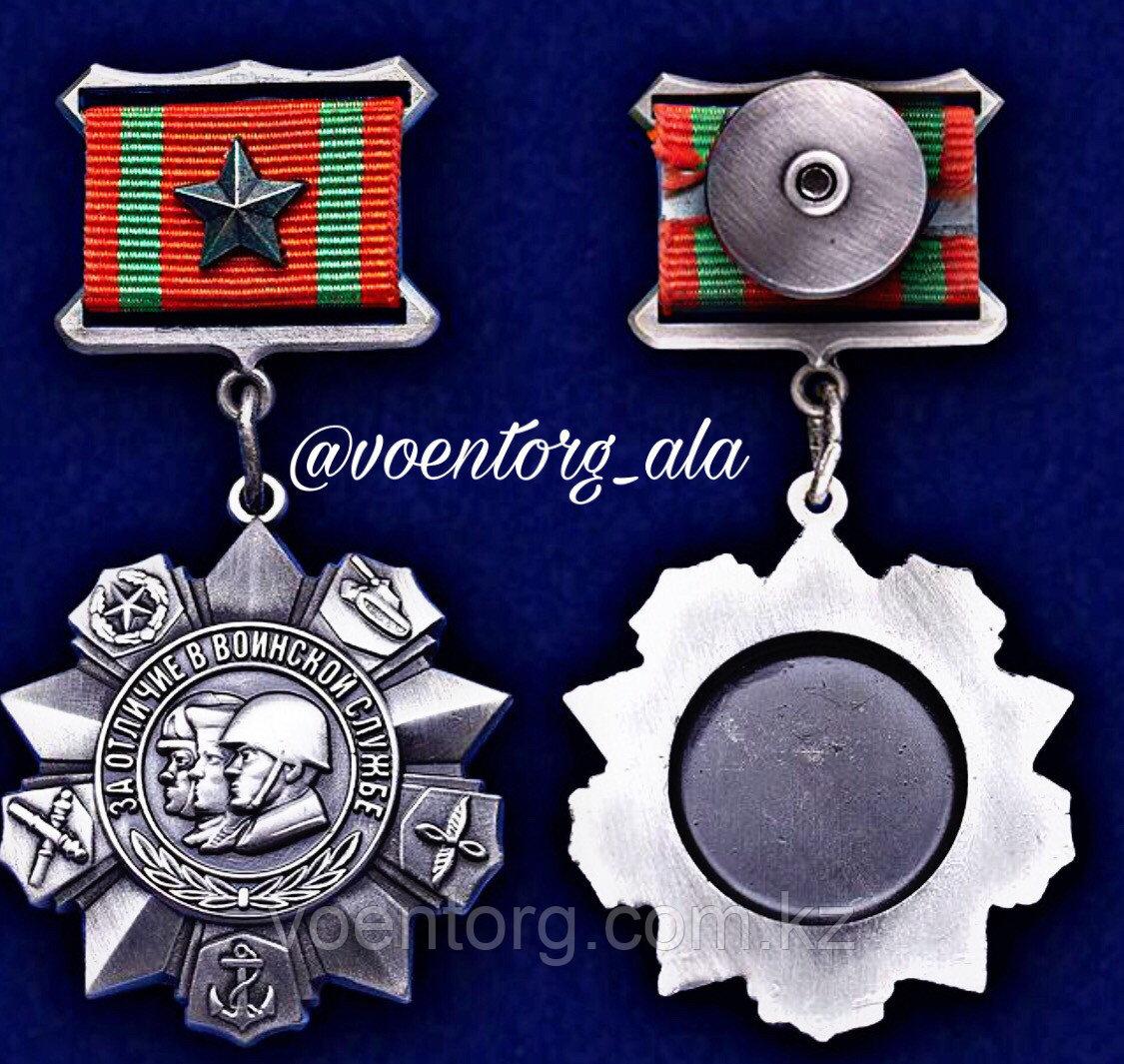 Медаль «За отличие в воинской службе» 2 степень - фото 2