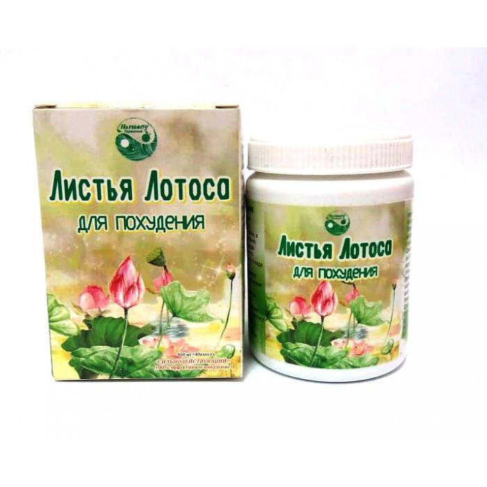 Листья лотоса капсулы для похудения 40шт