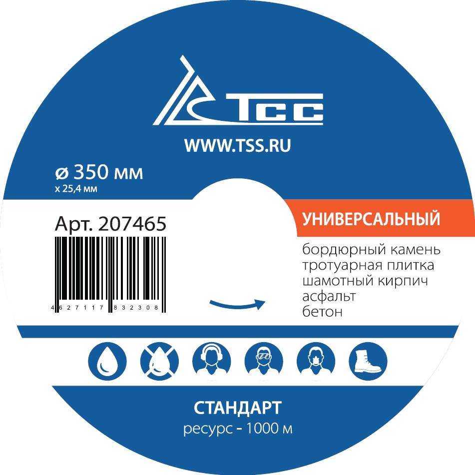 Алмазный диск ТСС-350 Универсальный (Стандарт)