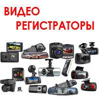 Видео Регистраторы