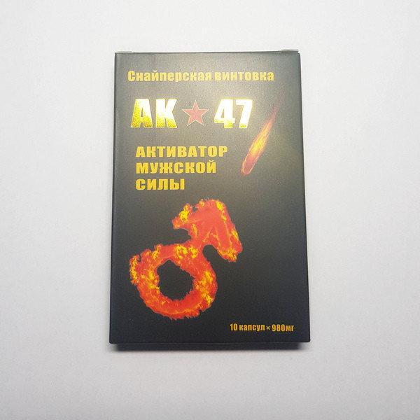 АК 47 - препарат для потенции 10шт