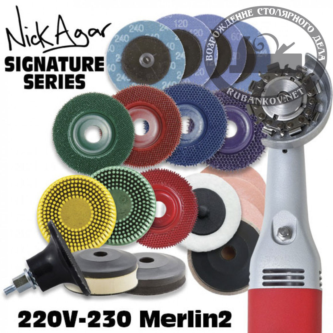 Гриндер Merlin 2 Nick Agar Signature Series Woodworking Set