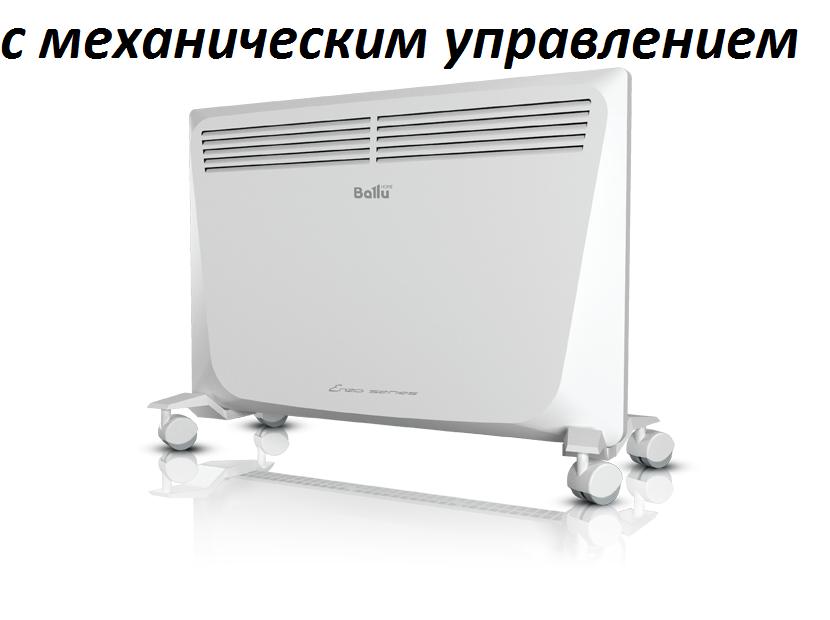Конвектор электрический Ballu Enzo BEC/EZMR-1000 (1 кВт; с механическим управлением)