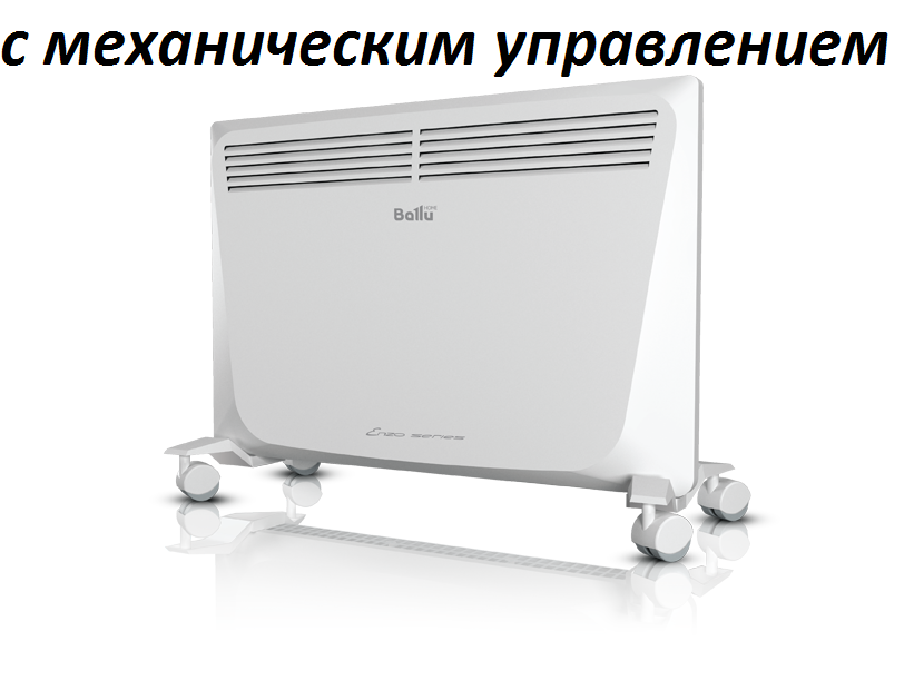 Конвектор электрический Ballu Enzo BEC/EZMR-1500 (1,5 кВт; с механическим управлением)