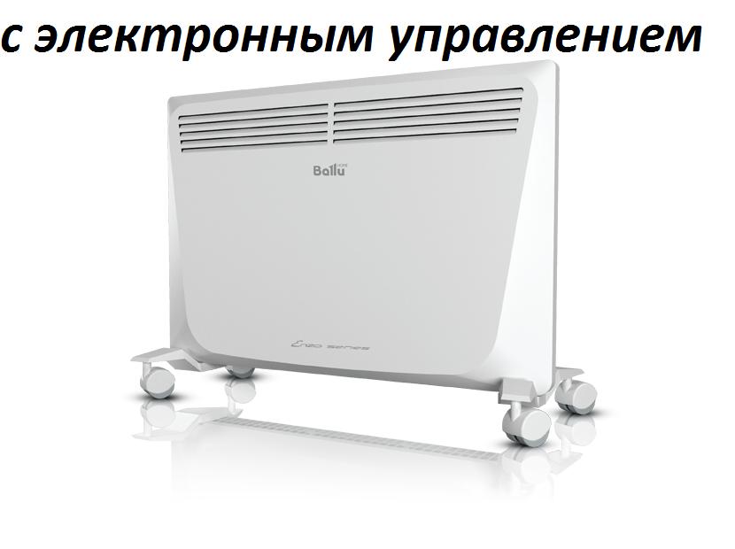 Конвектор электрический Ballu BEC/EZER-1000 (Enzo) ( (1 кВт; с электрическим управлением)